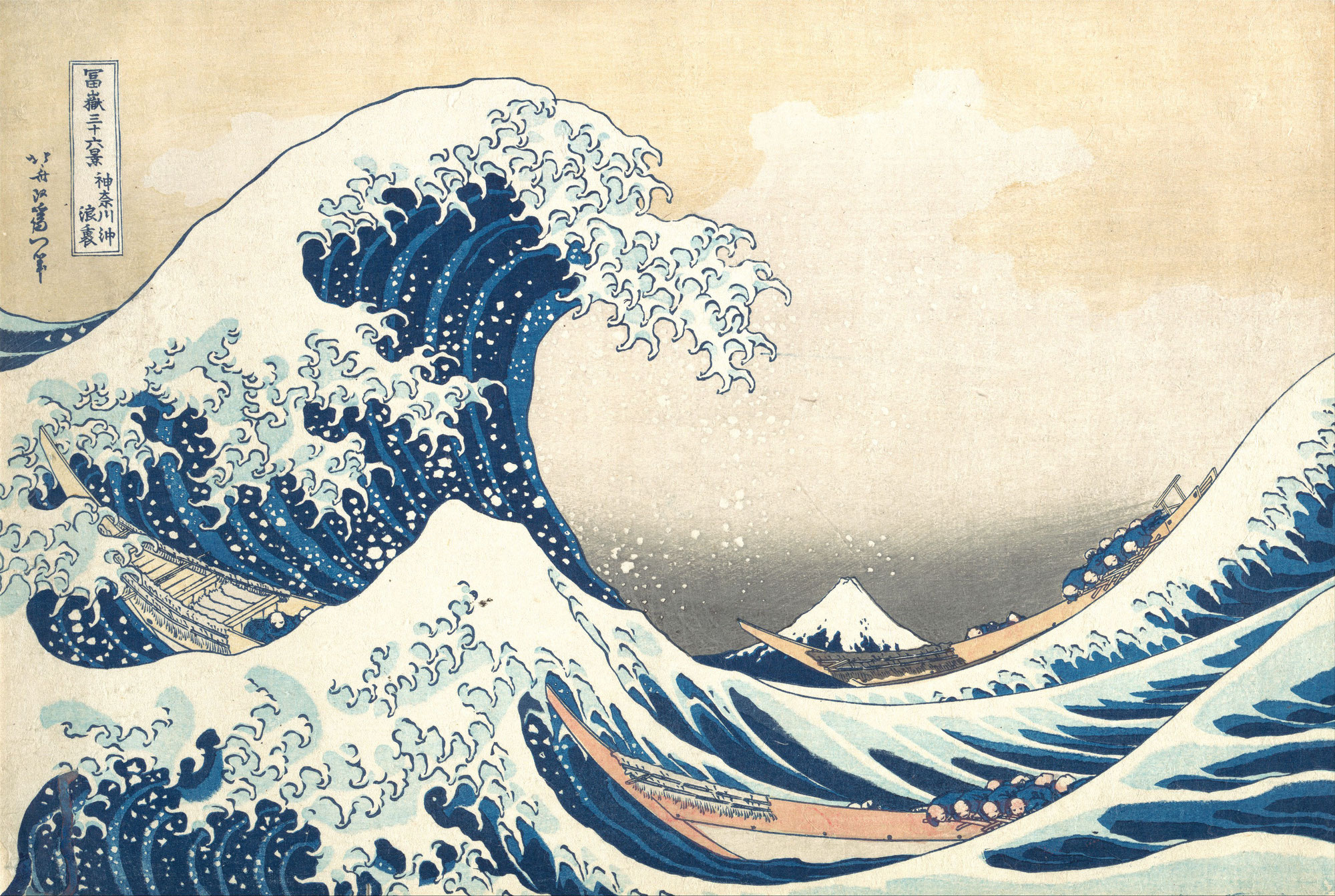 Hokusai dit… | Roger Keyes