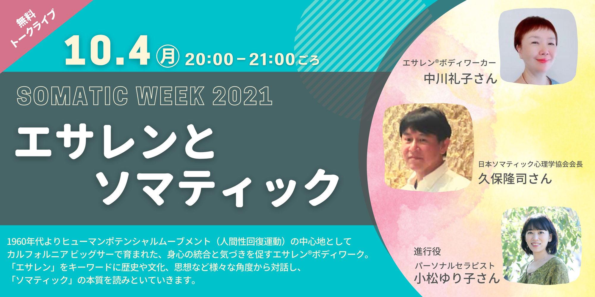 【10/4月】エサレン(人間性回復運動)とソマティック