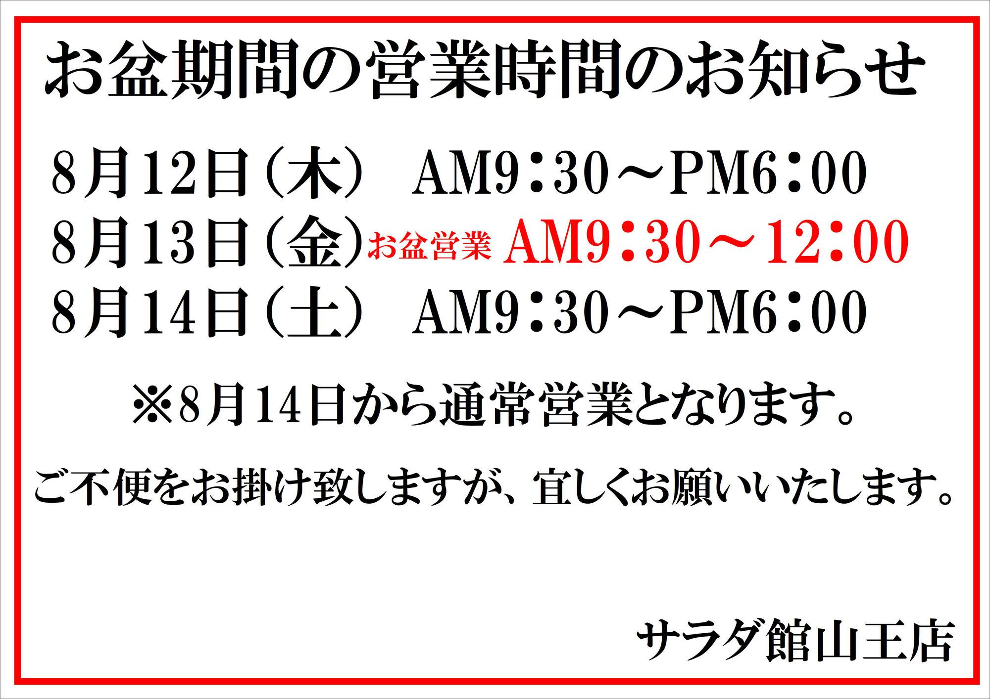「秋田市生活応援・プレミアム付商品券」が使えま♪