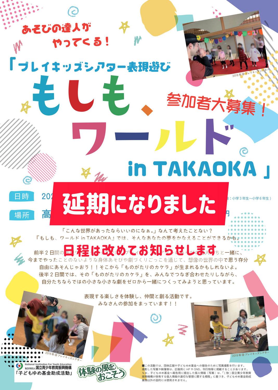 あそびの達人がやってくる!「もしもワールド」in TAKAOKA