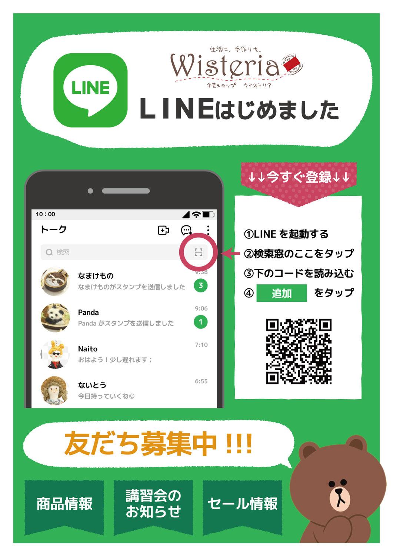 【ウィステリア福島店】LINEはじめました!!