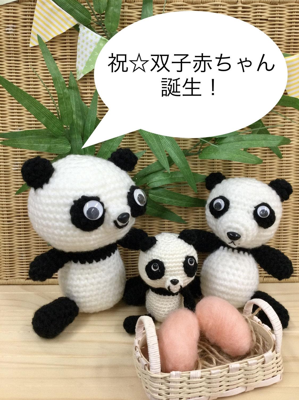 【ウィステリア八戸三春屋店】祝☆パンダの双子ちゃん誕生!