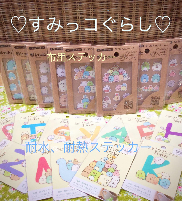 【ウィステリア福島店】♡すみっコぐらし♡のステッカー
