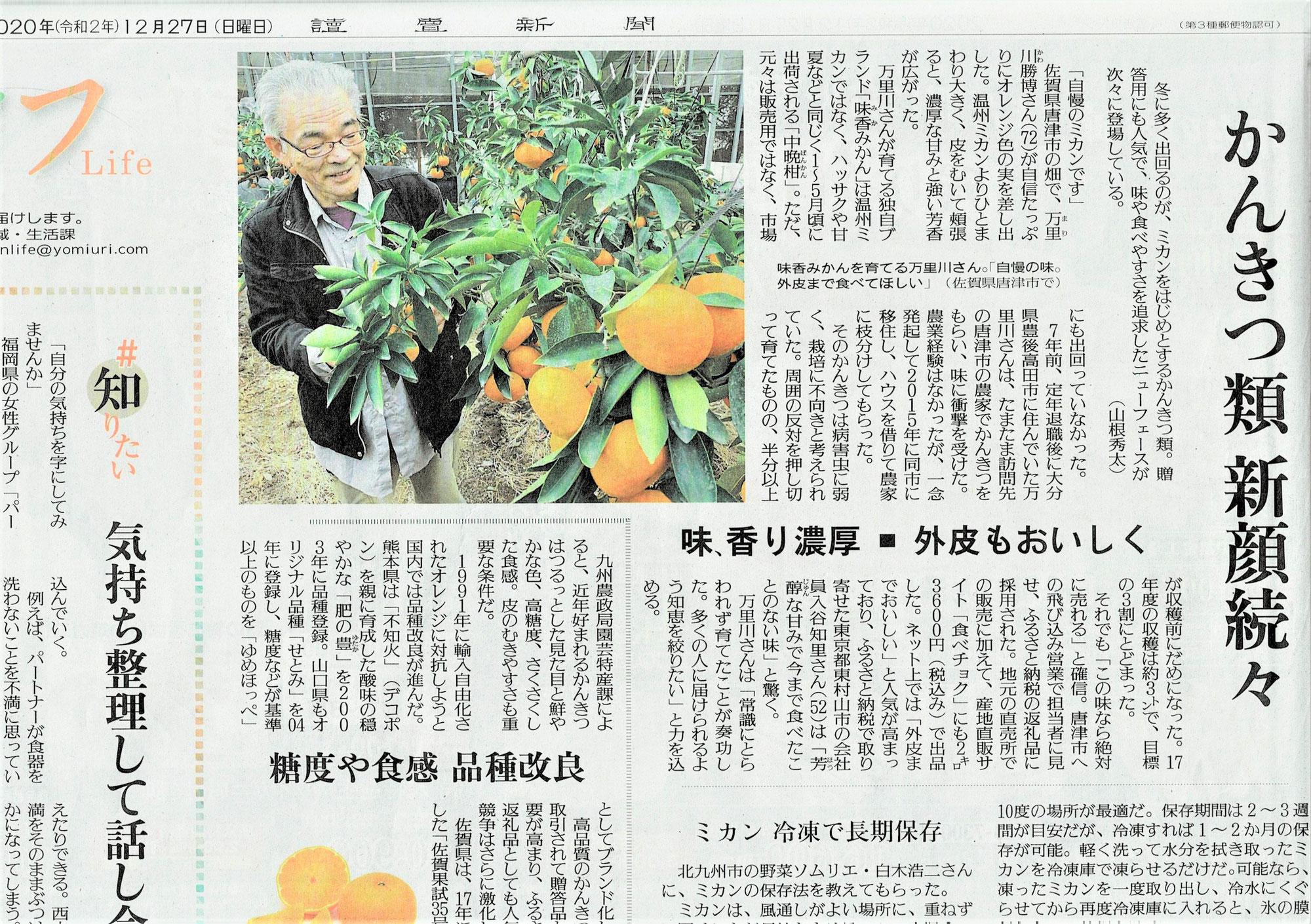 読売新聞の12月27日13ページに、掲載