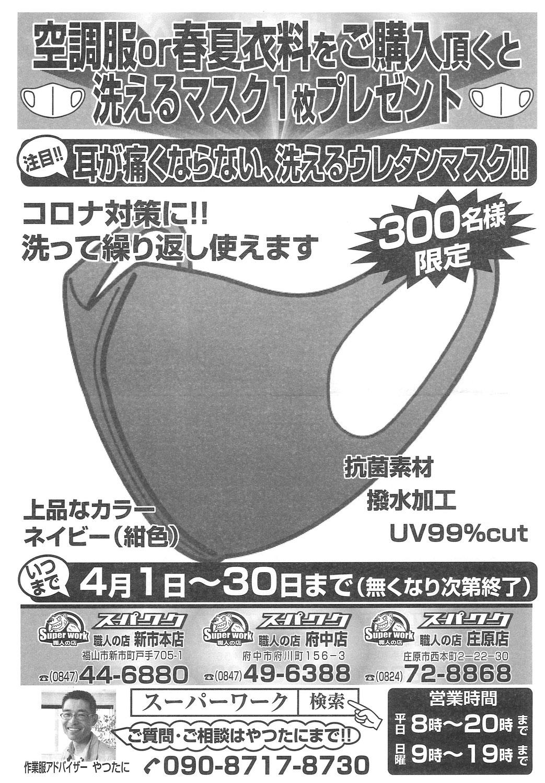 空調服・春夏衣料をご購入頂いた先着300名様、洗えるウレタンマスクをプレゼント!!