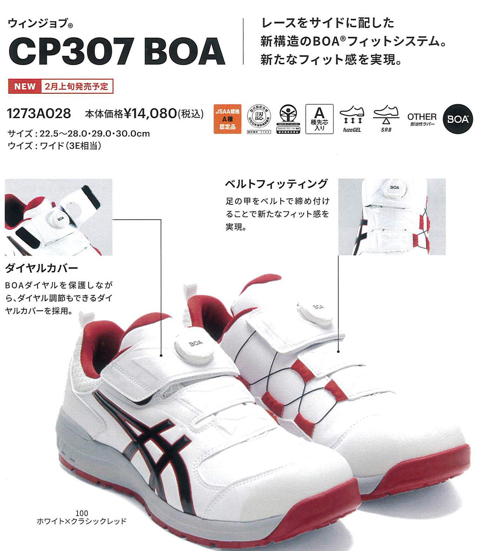 アシックス安全スニーカー CP307 BOA  新構造のBOAシステム!!