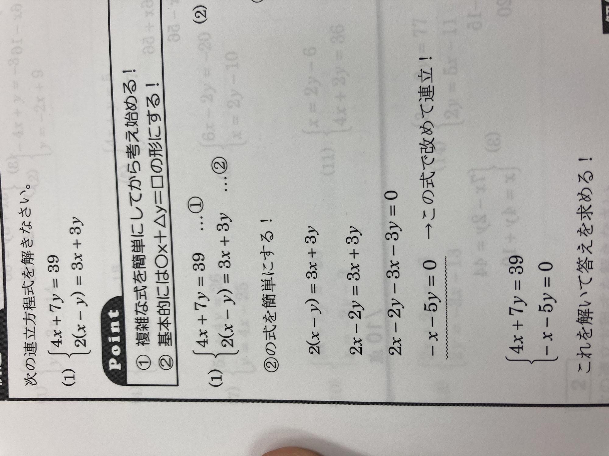 連立方程式複雑な計算①