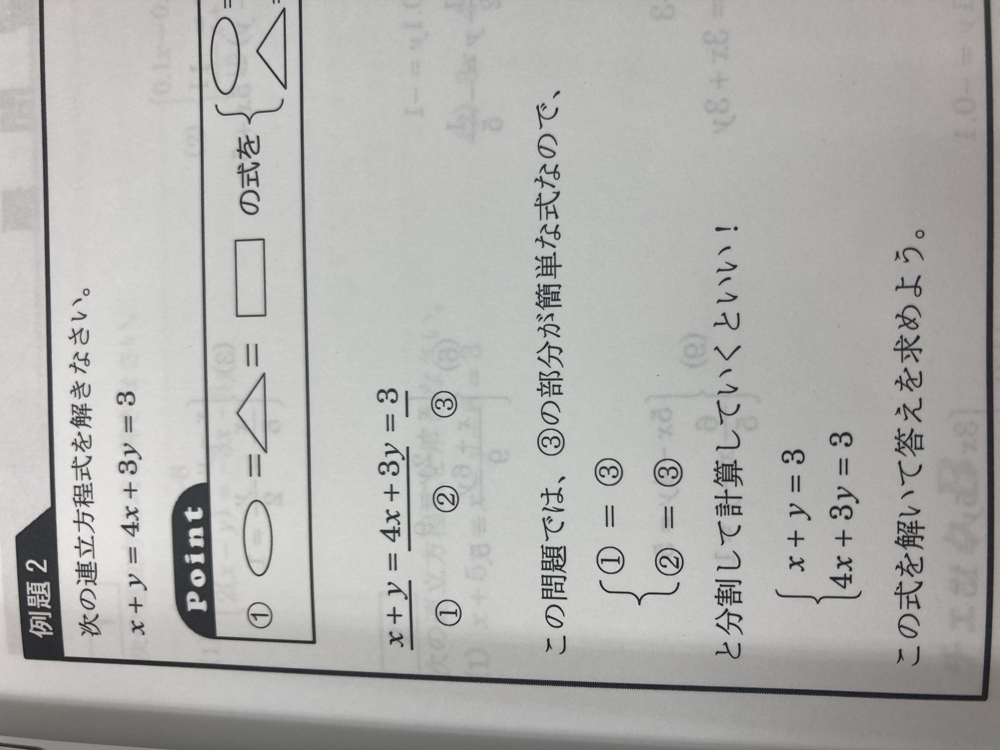 複雑な連立方程式④