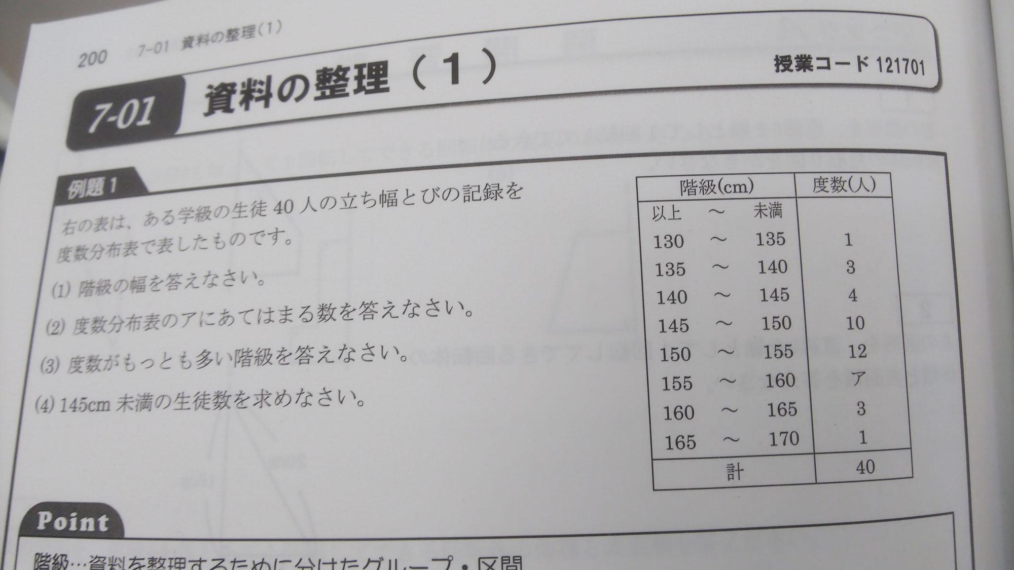 資料の整理例題1