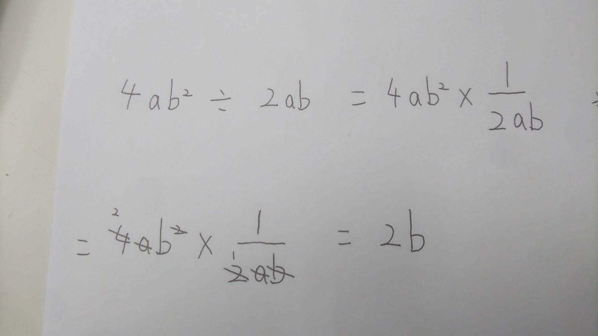 単項式の除法