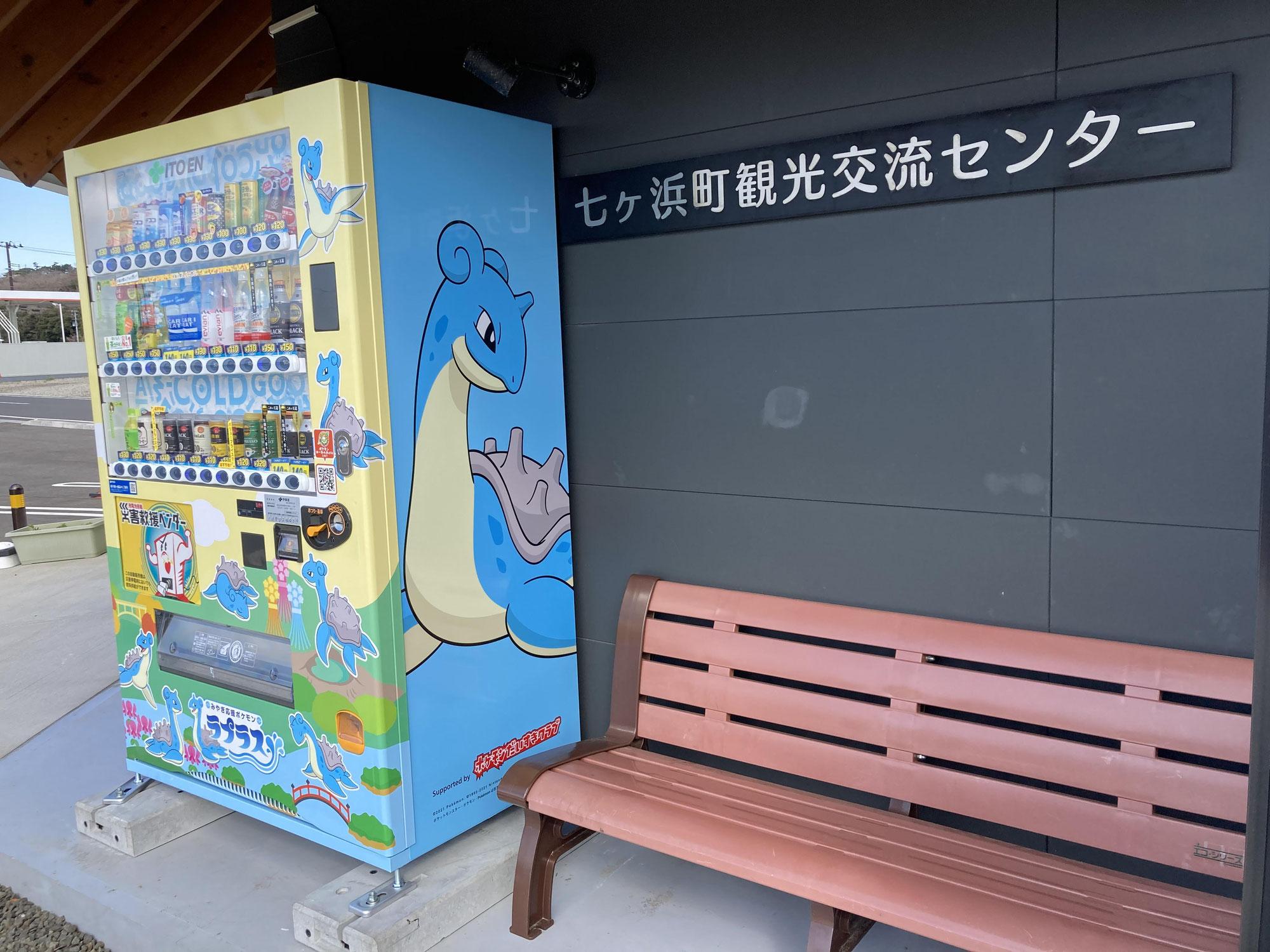 【宮城県内初】宮城推しポケモンラプラス自販機設置!