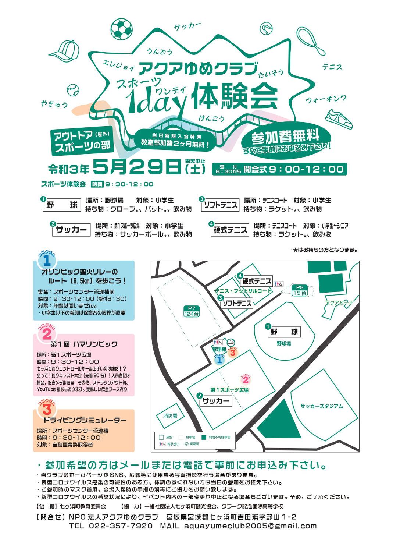 """5月29日(土)""""スポーツ 1DAY 体験会"""" 開催!"""