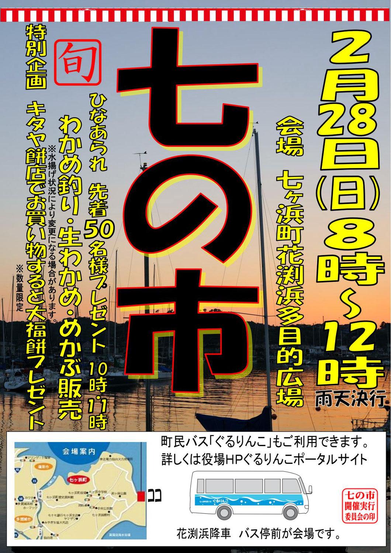 """2021年2月""""七の市""""開催します!"""