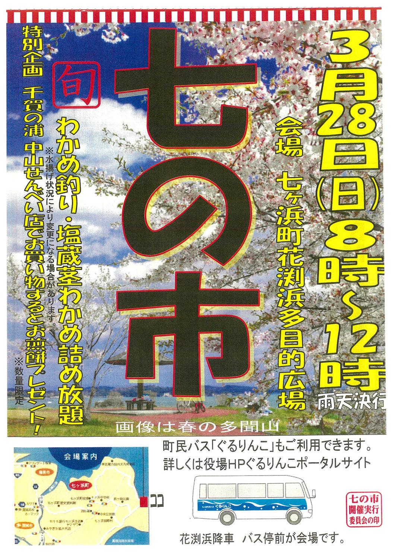 """【中止】2021年3月""""七の市""""開催します!"""
