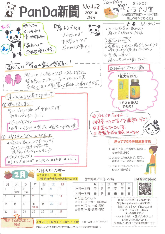 ぱんだ新聞 2021年2月号 No.42