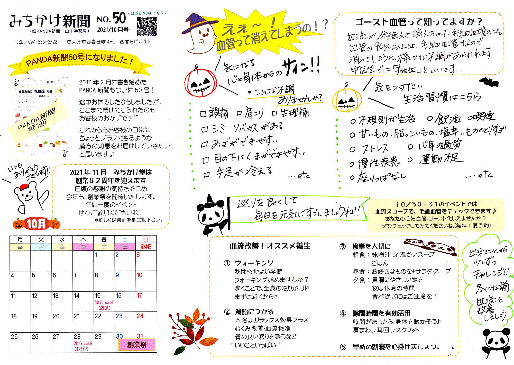 みちかけ新聞 2021年10月号 No.50