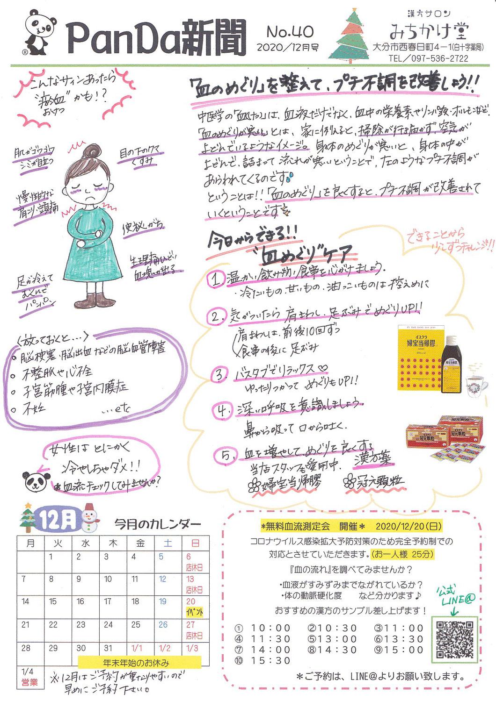 ぱんだ新聞 2020年12月号 No.40
