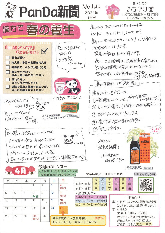 ぱんだ新聞 2021年4月号 No.44