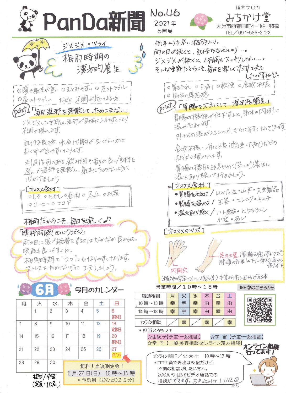 ぱんだ新聞 2021年6月号 No.46