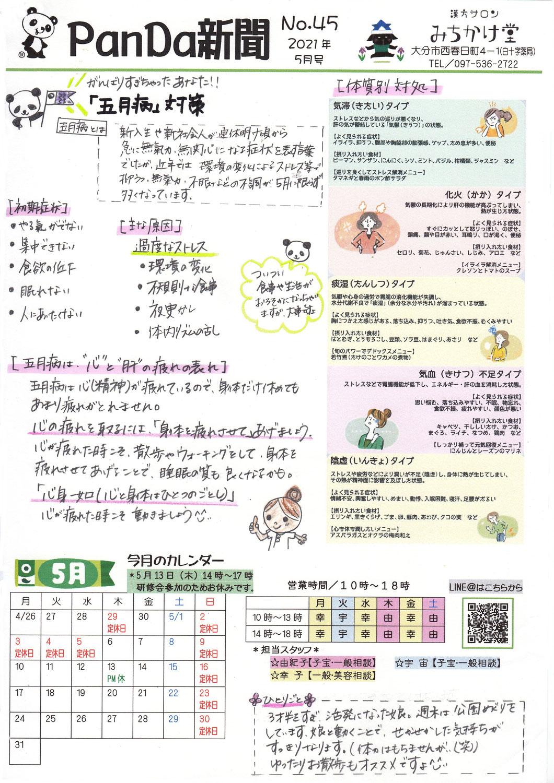ぱんだ新聞 2021年5月号 No.45