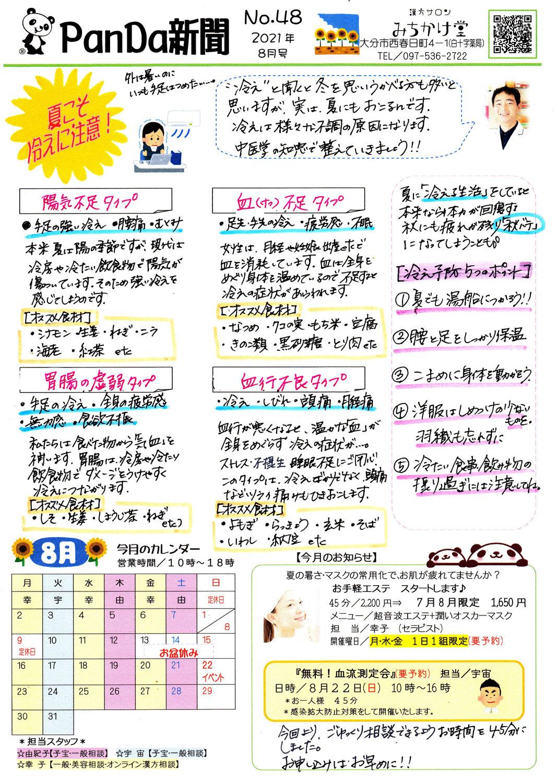 ぱんだ新聞 2021年8月号 No.48