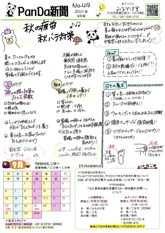 ぱんだ新聞 2021年9月号 No.49