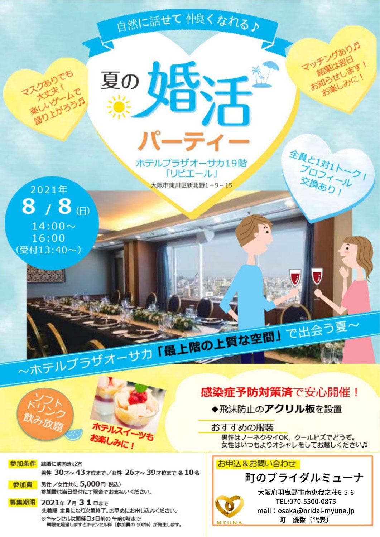 【大阪】夏の婚活パーティーのご案内です☺