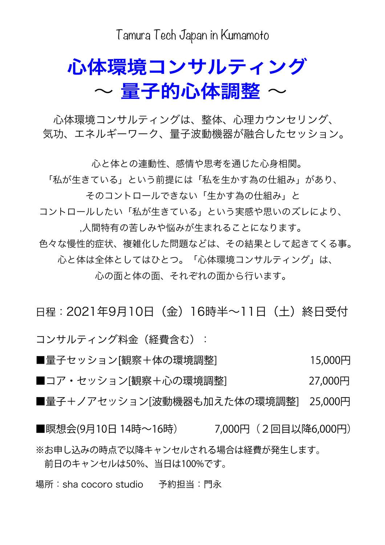 Tamura Tech Japan in 熊本