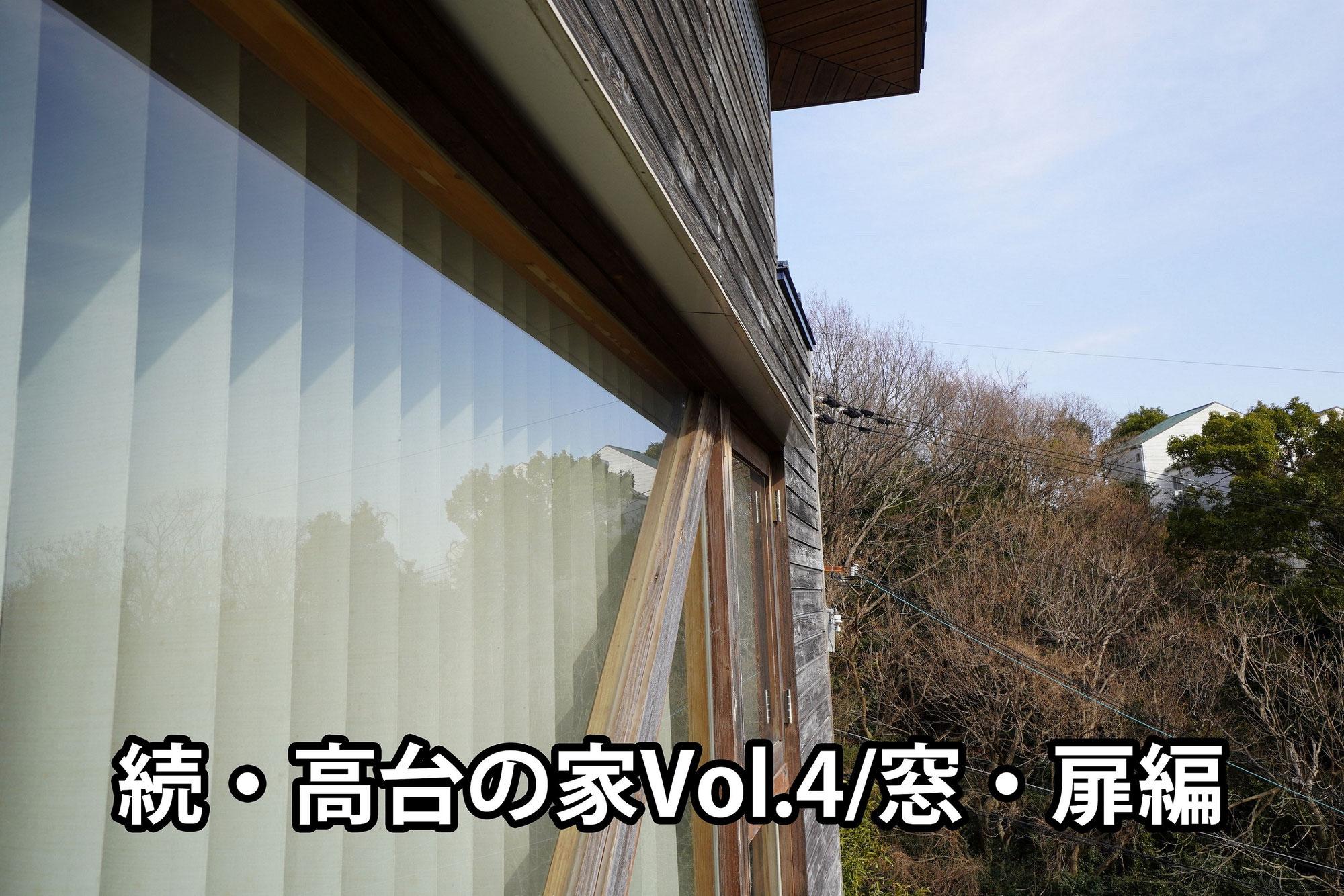 『続・高台の家Vol.4』YouTube配信第4弾