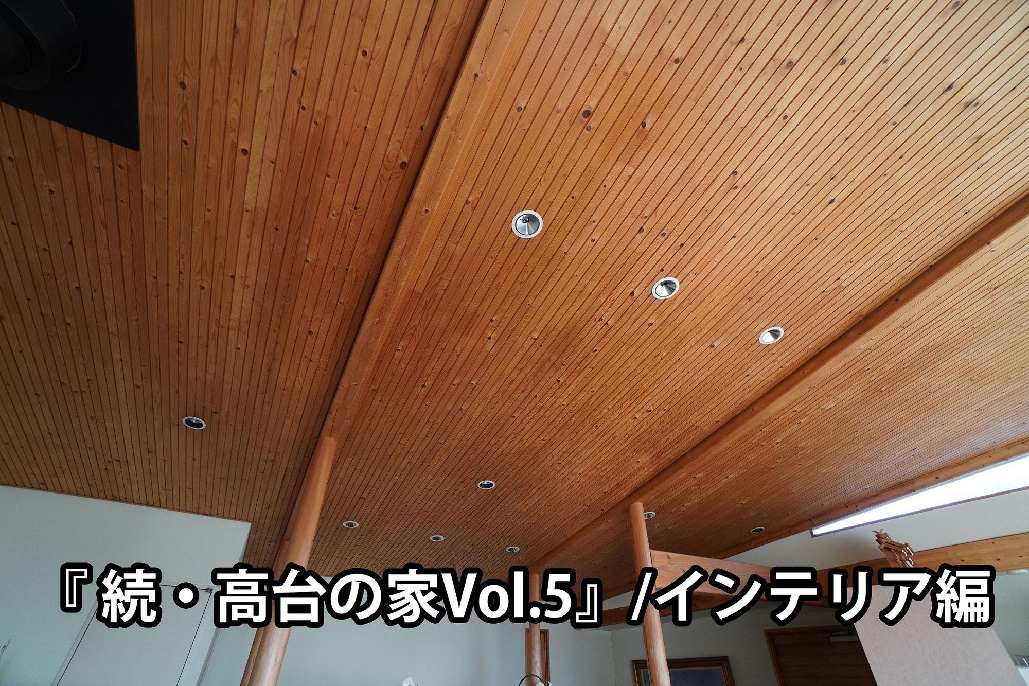 『続・高台の家』YouTube配信第5弾/インテリア編