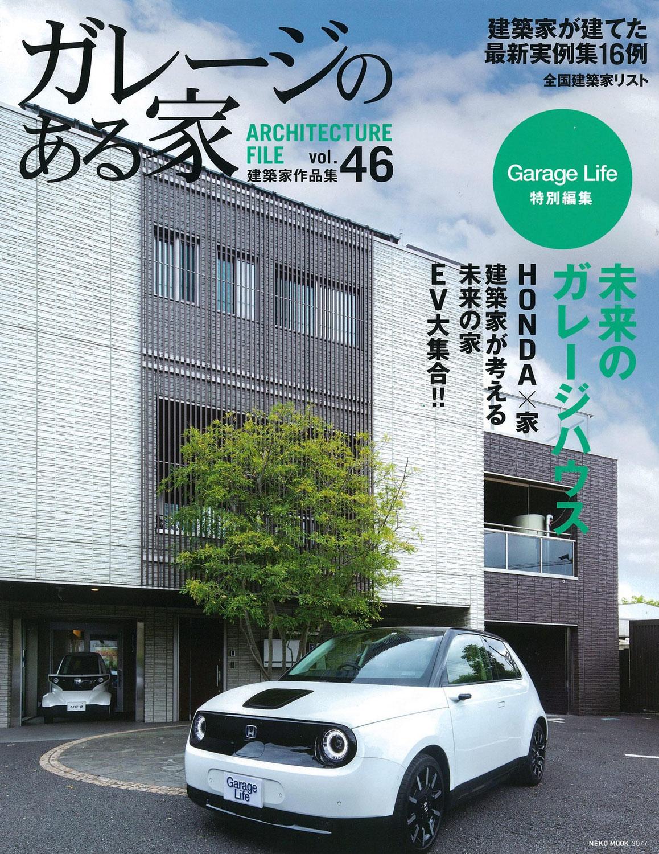 「ガレージのある家Vol.46」発売