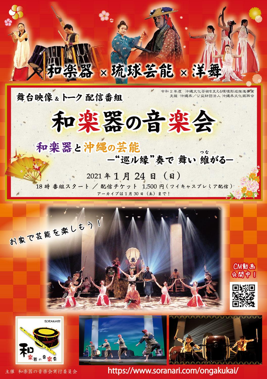 舞台映像&トーク配信番組「和楽器の音楽会」チケット発売開始!