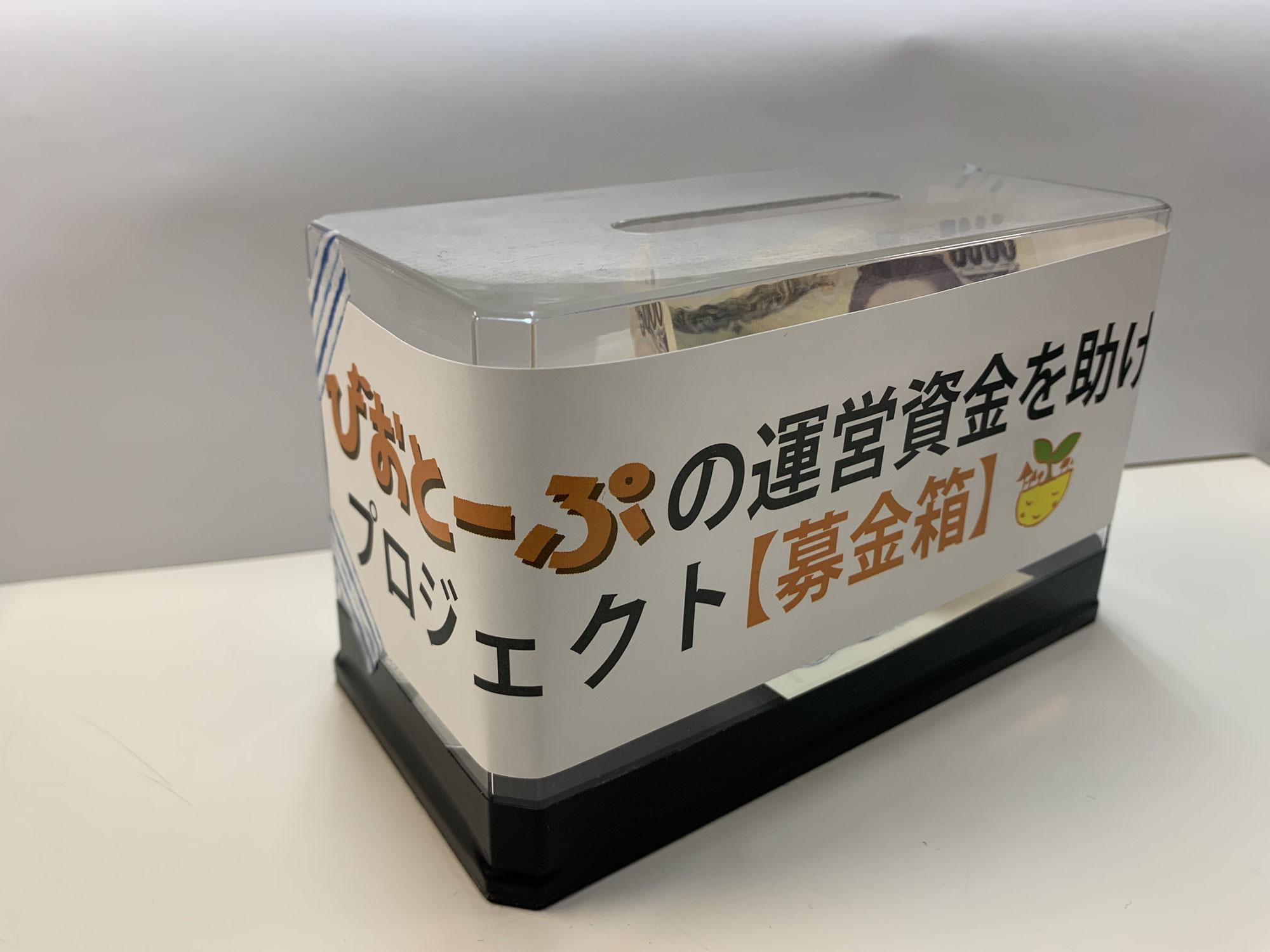 【びおとーぷの運営資金を助けてもらうプロジェクト】開始!
