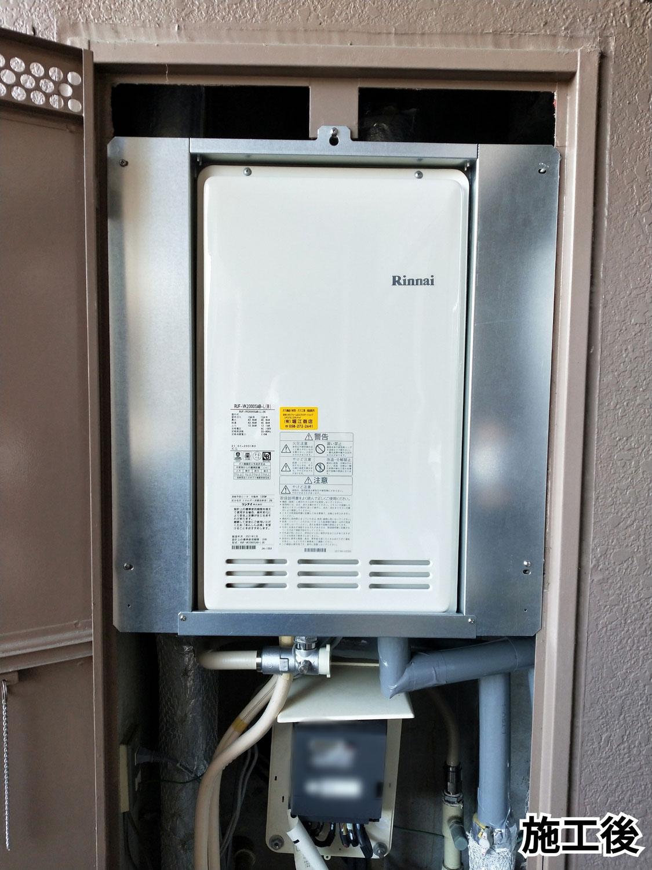 PS扉内後方排気型ふろ給湯器を取替②