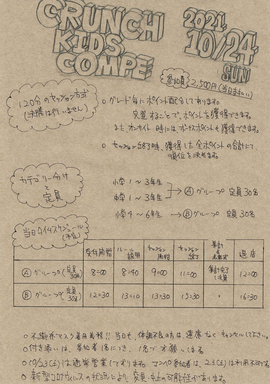 10/24(日)CRUNCH KIDS COMPE開催