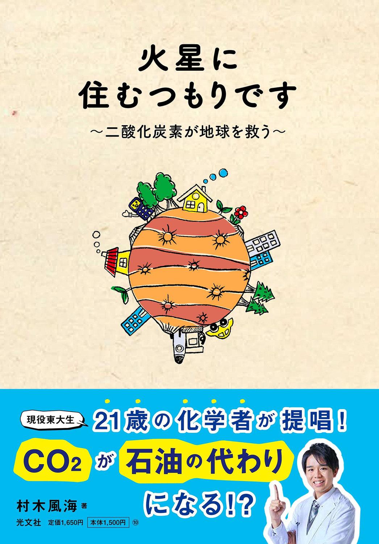 機構長・村木風海による初の著書、9月24日発売!
