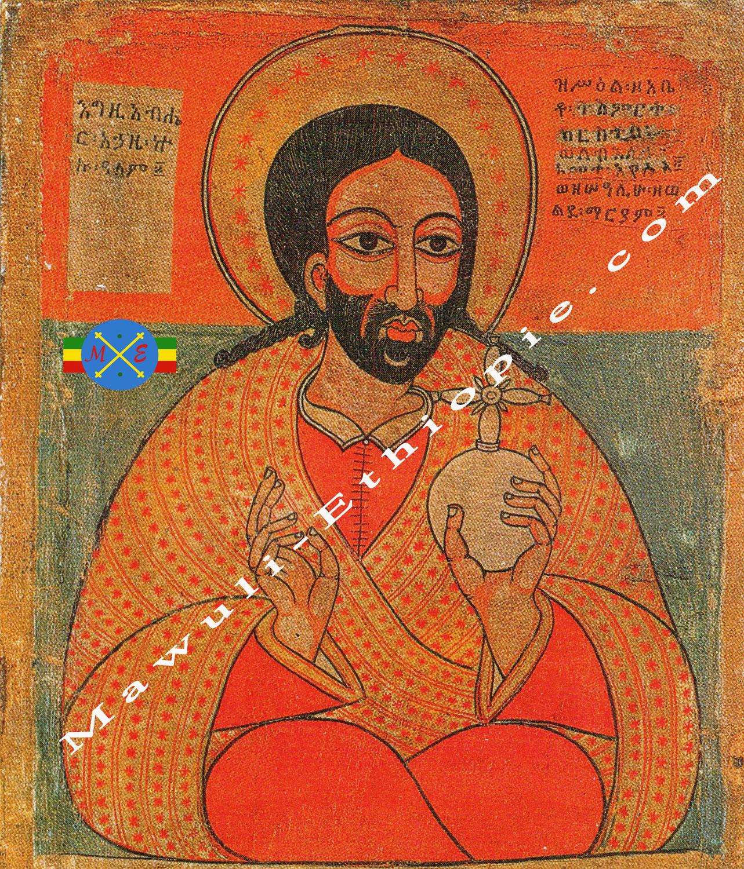 Jour 23 Calendrier de l'Avent Mawuli Ethiopie Artisanat