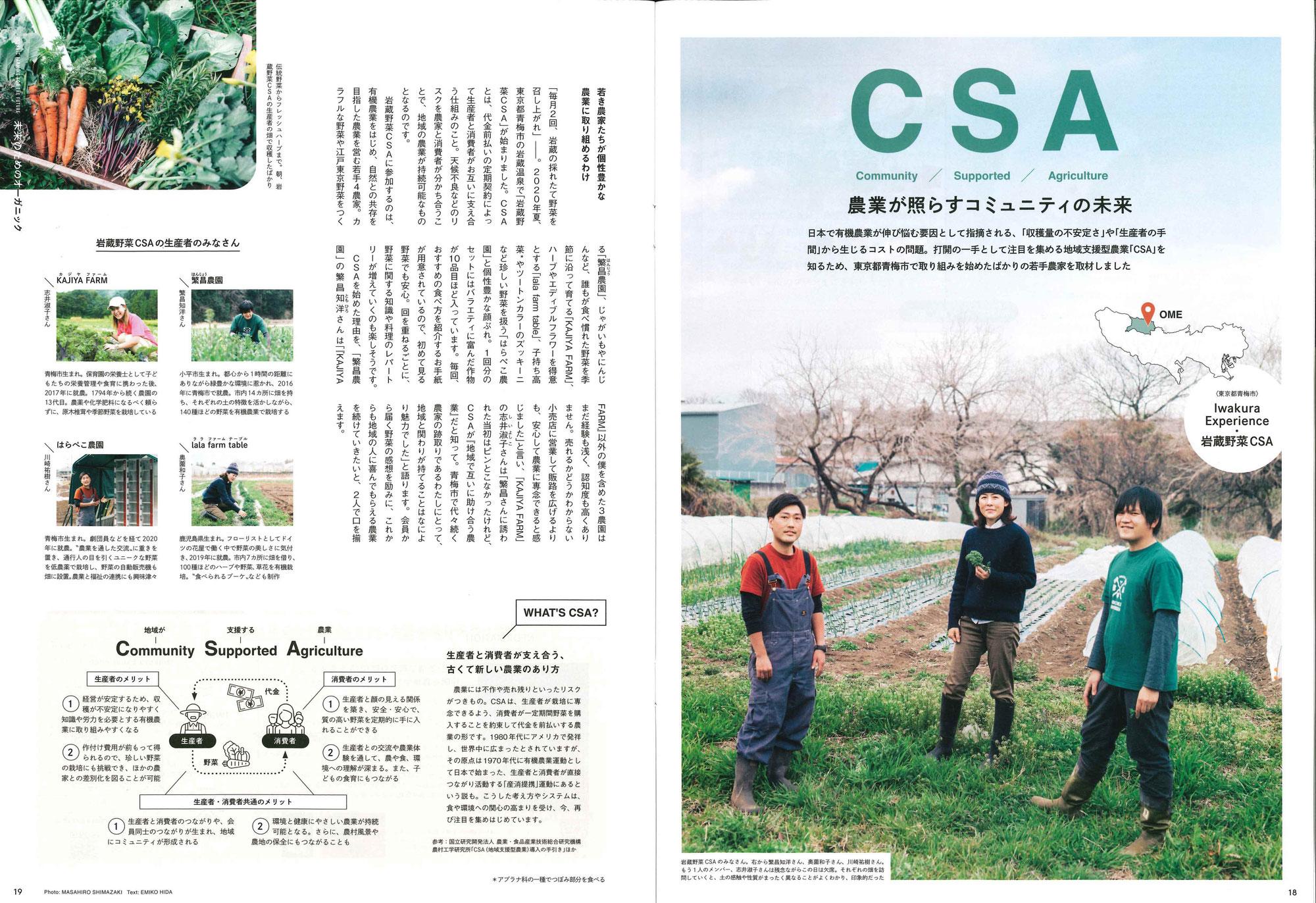 【メトロミニッツ】岩蔵CSAが掲載されました!