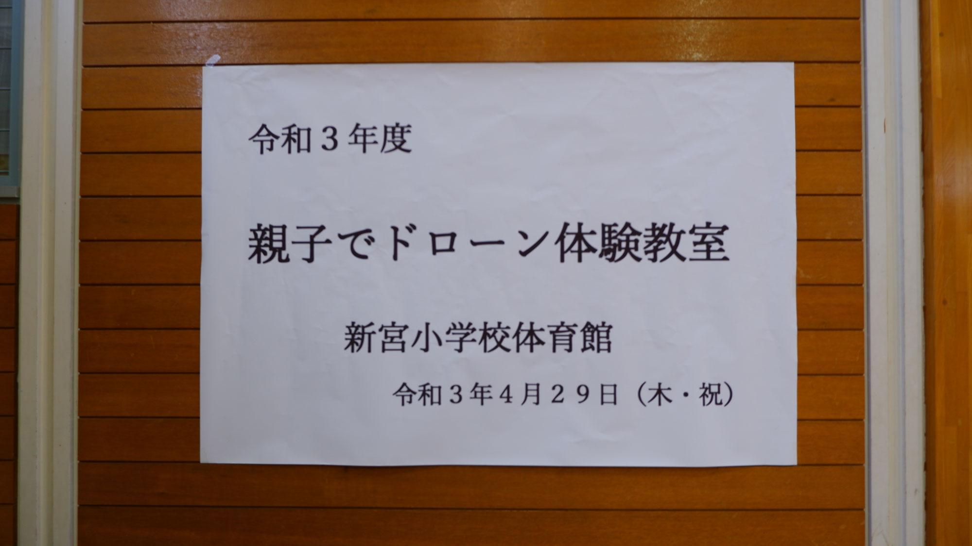 【岐阜 高山市】新宮小学校で''親子でドローン体験教室''が開催されました。
