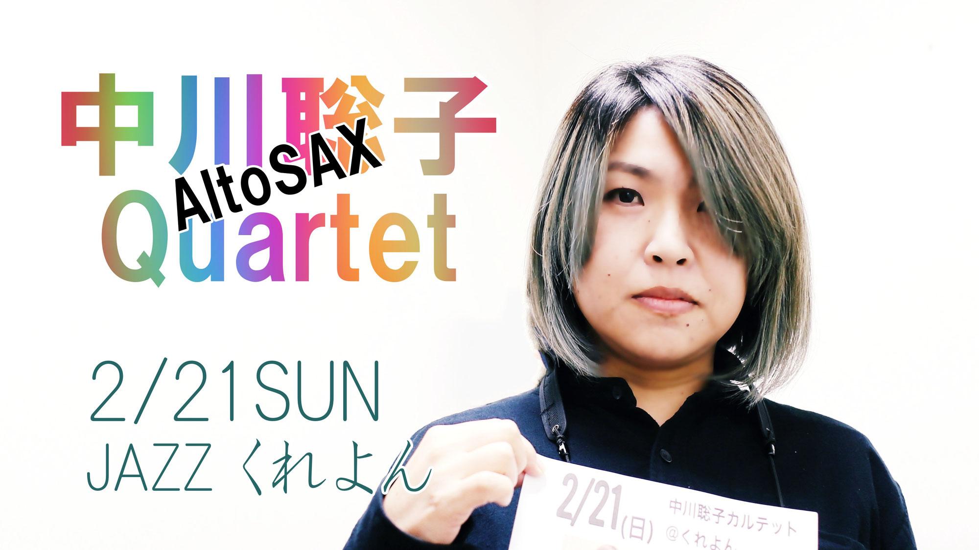 中川聡子先生ライブのお知らせ/2月21日(日)