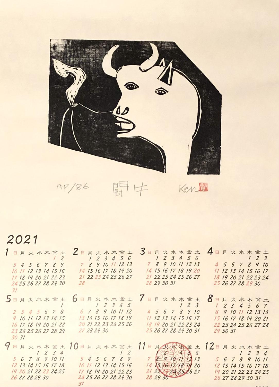 令和3年牛カレンダーをいただきました平和を願う