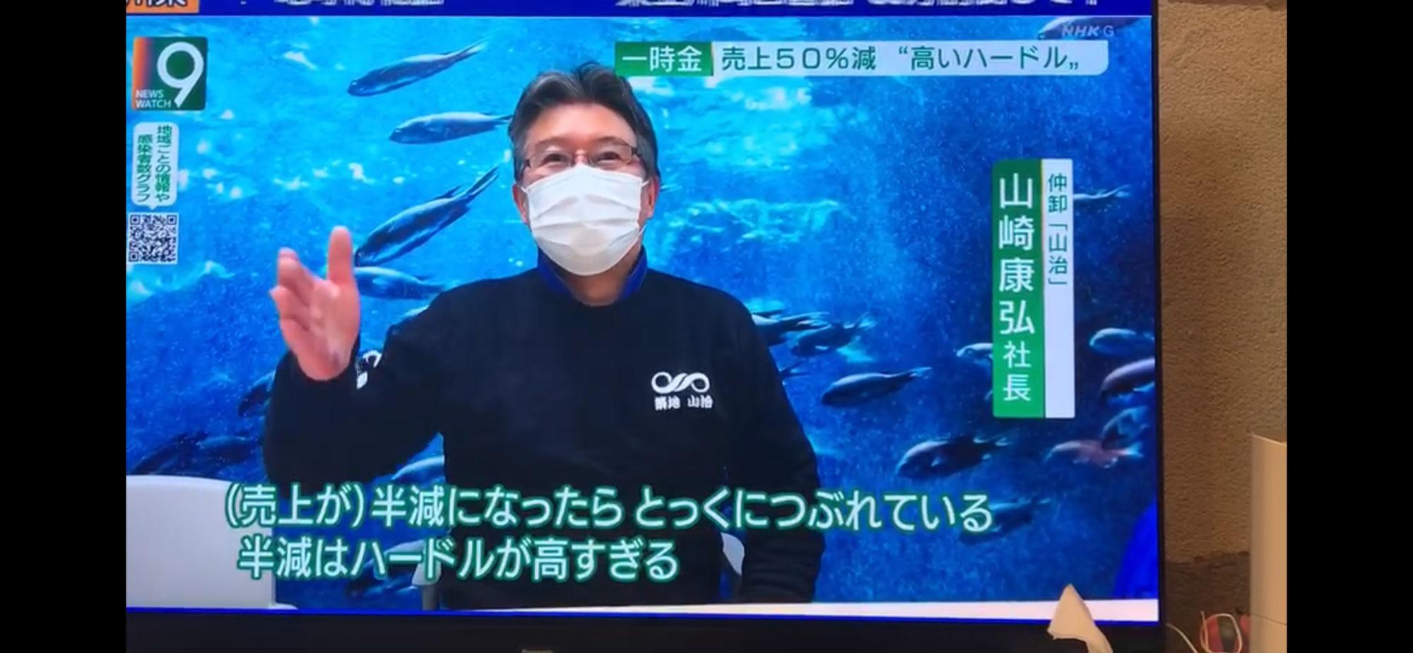 NHKニュース9(1月13日放送)にて仲卸業者の実情を伝えさせて頂きました。