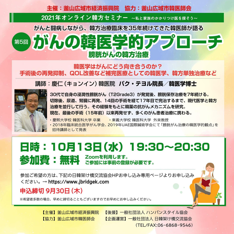 2021年度第5回釜山オンライン韓方セミナー