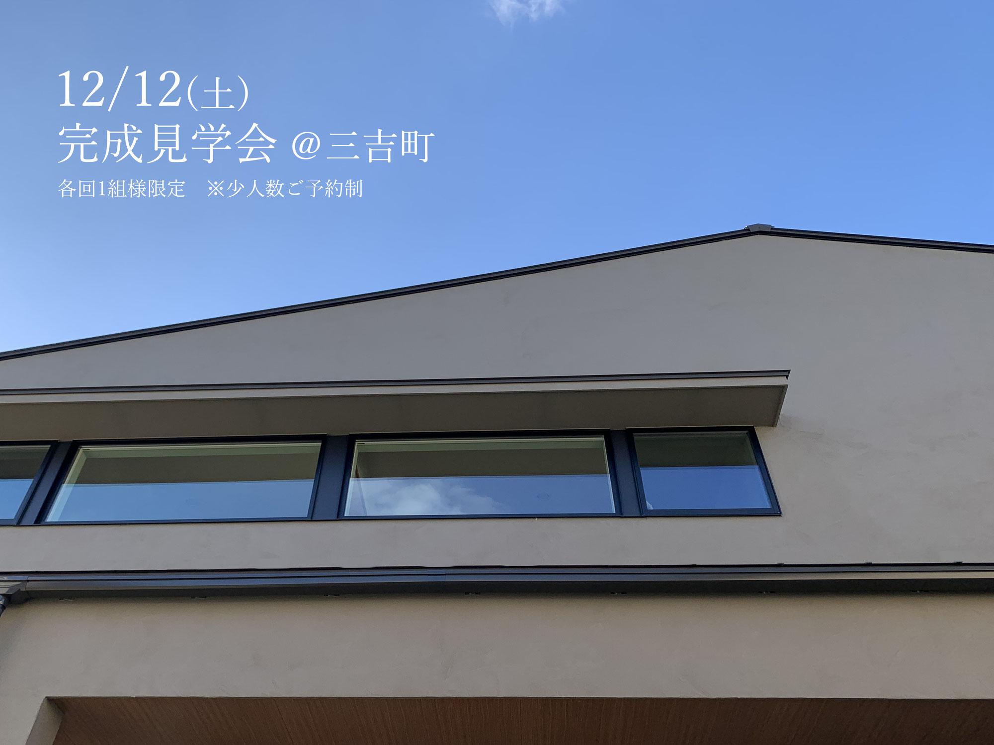 2020年12月12(土)三吉の家 完成見学会