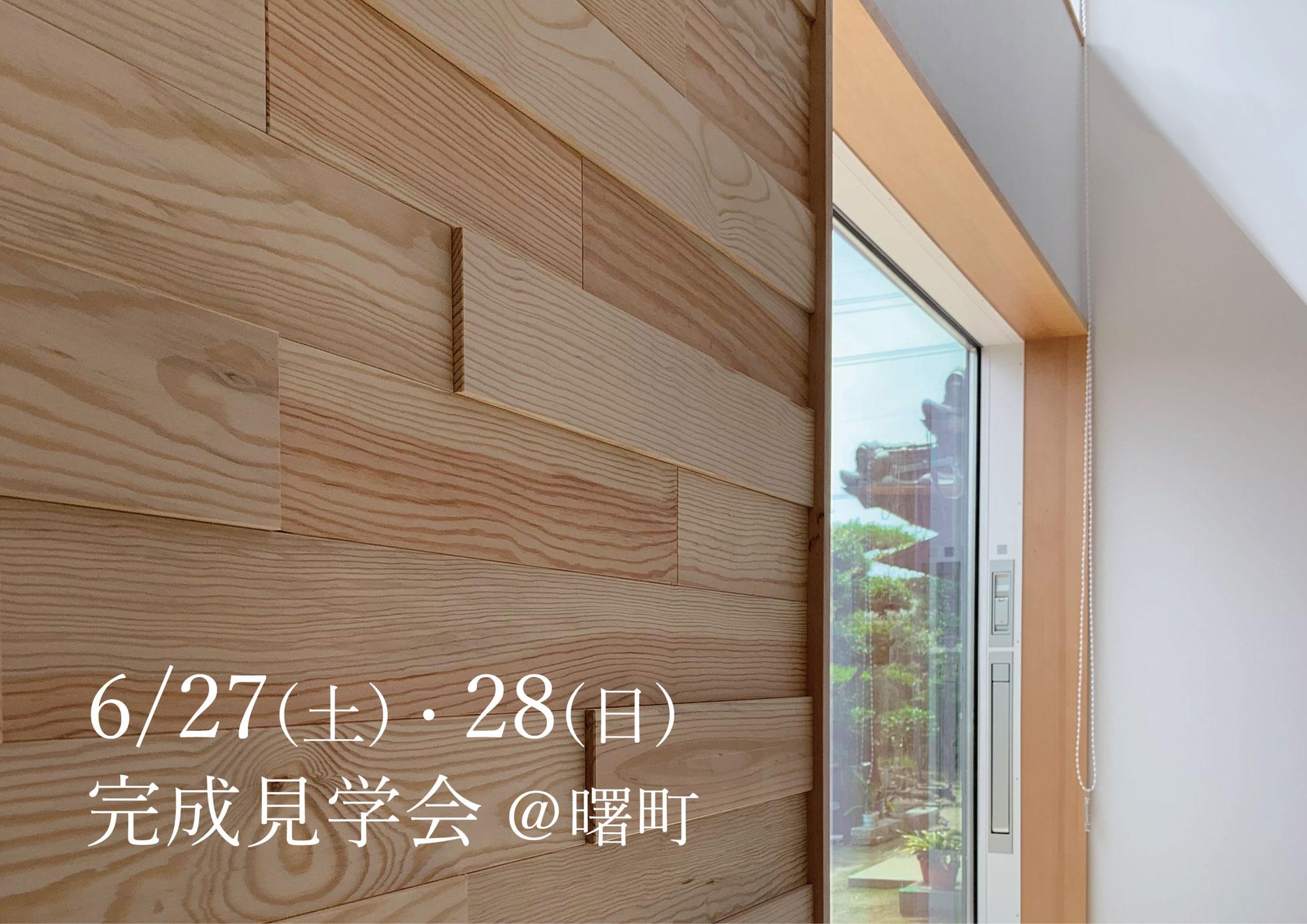 2020年6月27(土)28日(日)「曙町の家」完成見学会 開催のお知らせ