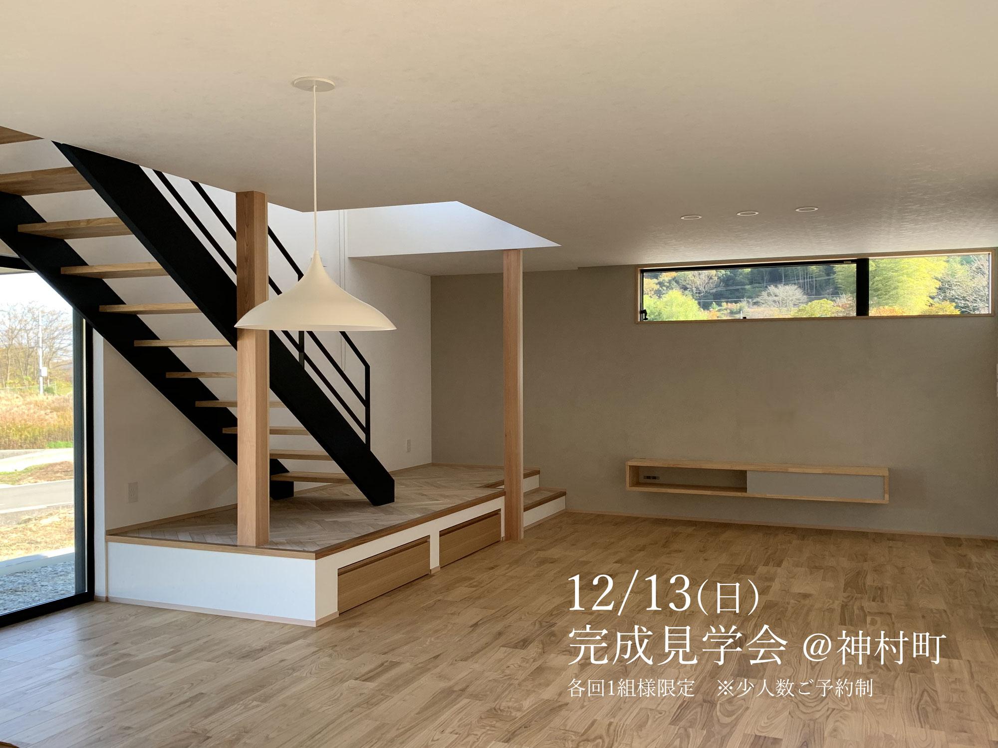 2020年12月13(日)神村の家 完成見学会