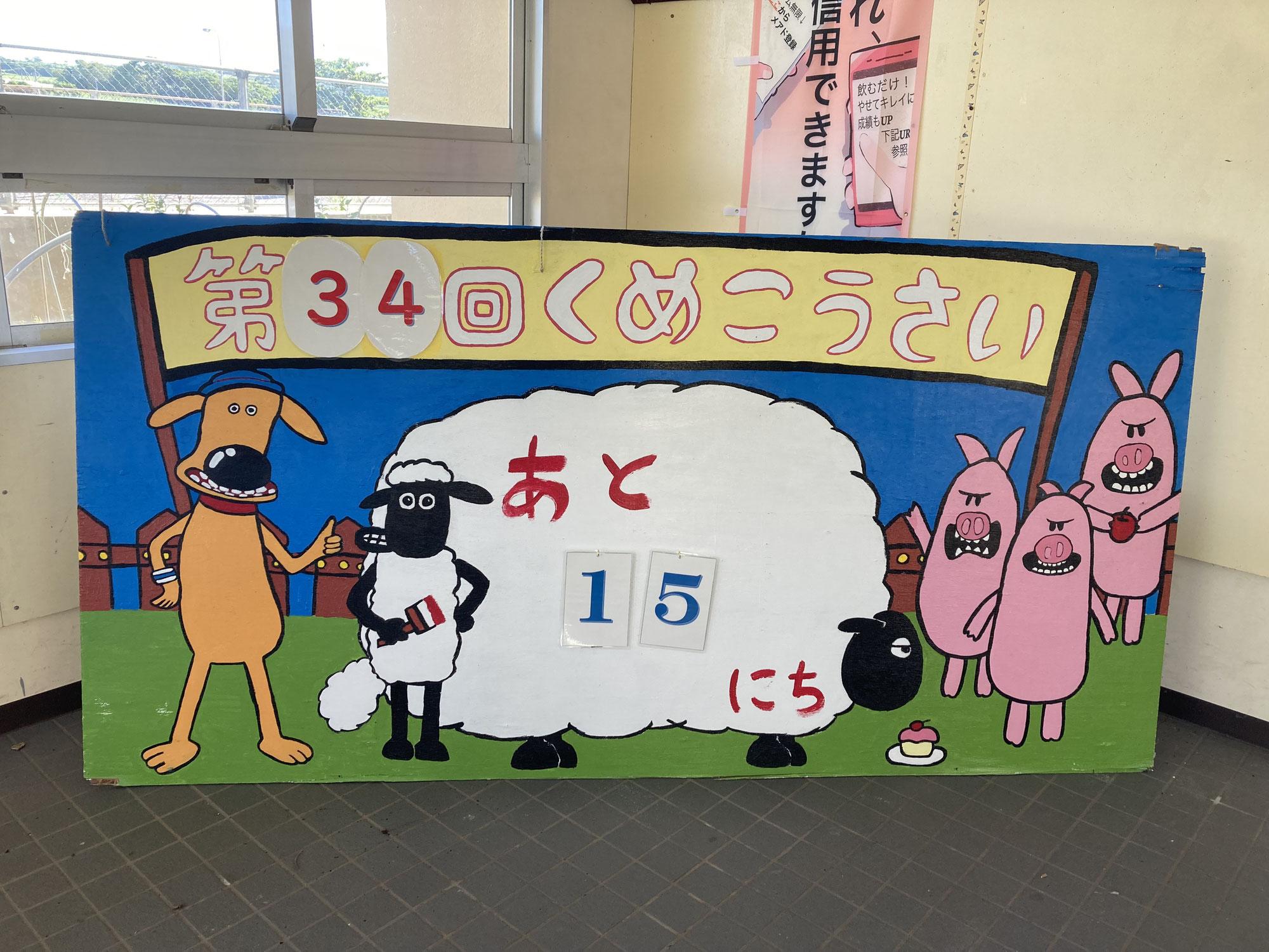 3年ぶりの久米高祭!