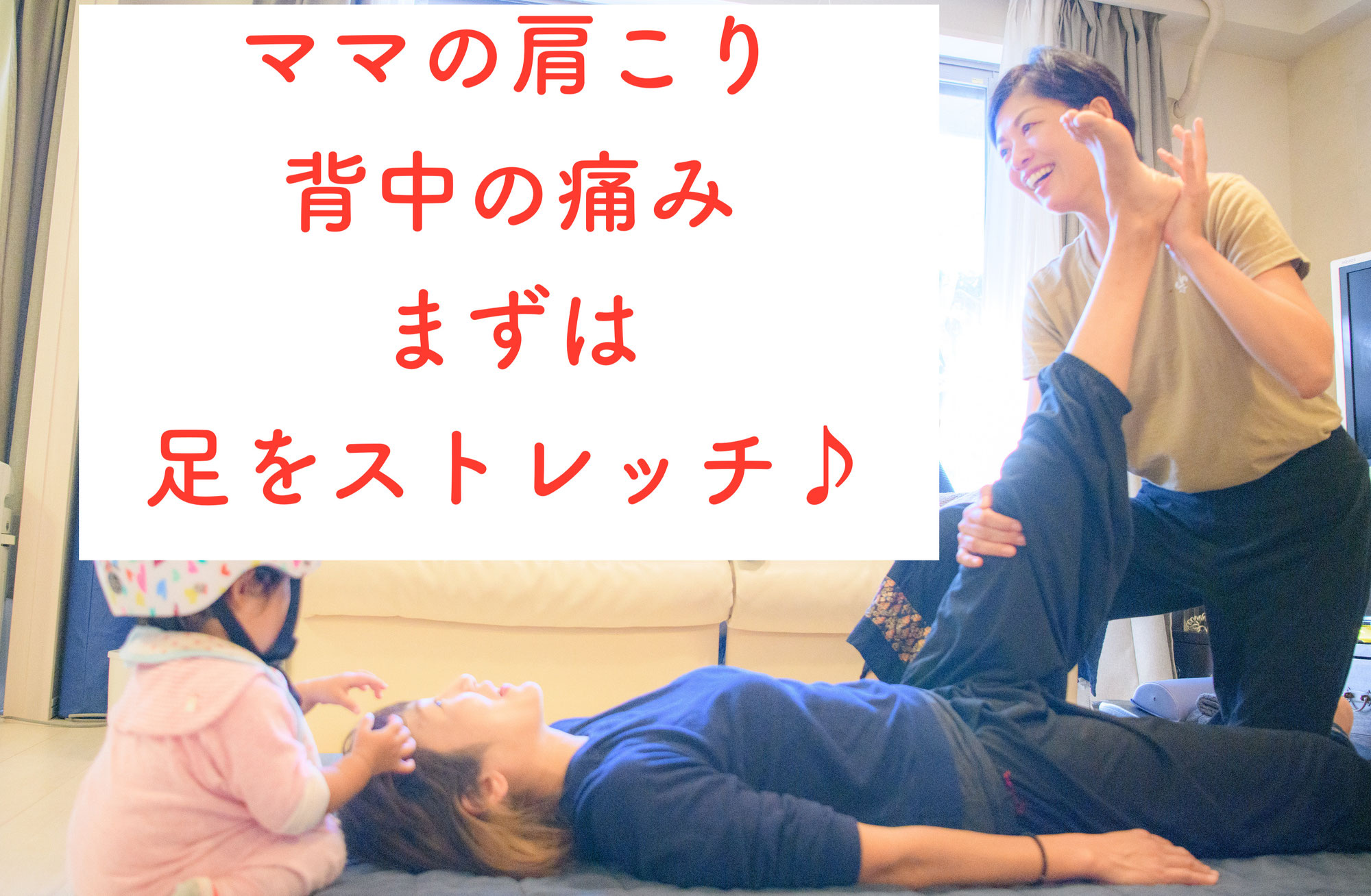 猫背改善ストレッチ4選♪ツラい肩こり、背中の痛みは足元から整える