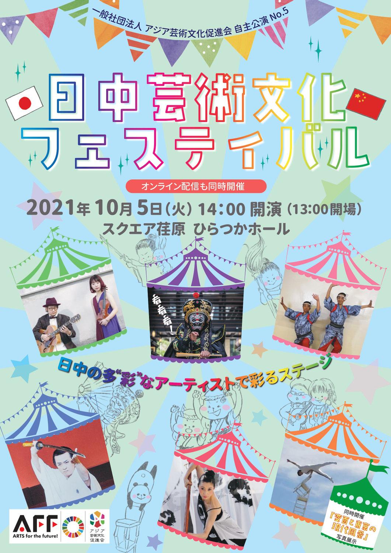 『日中芸術文化フェスティバル』詳細公開!