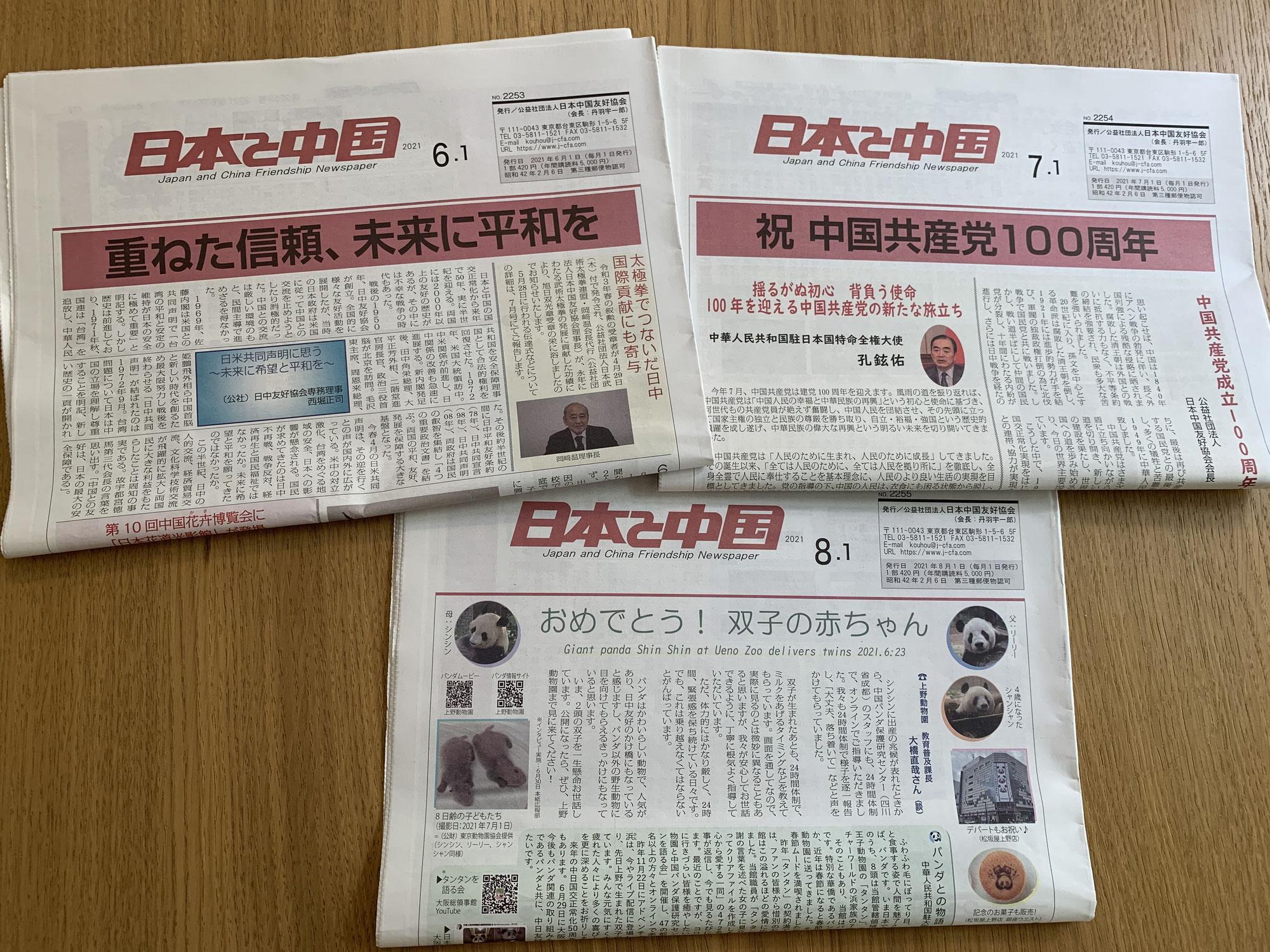 「日本と中国」広報誌への連載